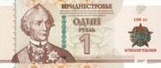 1 Ruble (October Revolution) – obverse