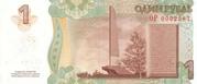 1 Ruble (October Revolution) – reverse