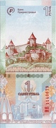 1 Ruble (National Currency) – reverse