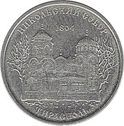 1 Ruble (St. Nicholas Cathedral in Tiraspol) – reverse