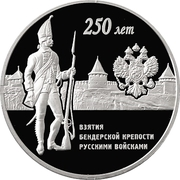 10 Rubles (250th Anniversary of the capture of the Bendery fortress by Russian troops) -  obverse
