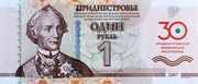 1 Ruble (Formation of Transnistria) – obverse