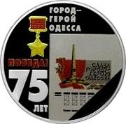10 Rubles (Hero City Odessa) -  obverse