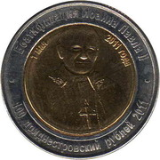 100 Roubles (Pope John Paul II; Fantasy Coinage)