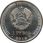 1 Ruble (Ice Hockey World Championship 2016) – obverse