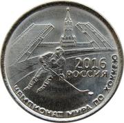 1 Ruble (Ice Hockey World Championship 2016) – reverse