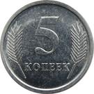 5 Kopecks – reverse