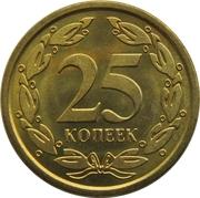 25 Kopeek – reverse