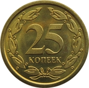 25 Kopecks – reverse