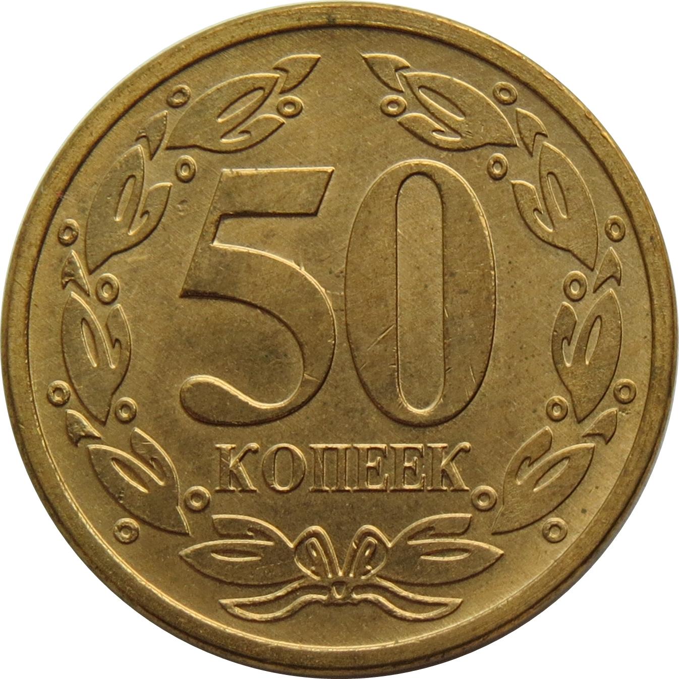 Приднепровскаямолдавскаяреспублика200550копеек 1 злотый 1925