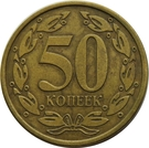 50 Kopecks (non-magnetic) – reverse