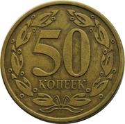 50 Kopeek (non-magnetic) – reverse