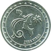 1 Ruble (Virgo) – reverse