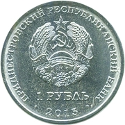 1 Ruble (Cathedral of the Transfiguration in Bendery) – obverse