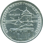 1 Ruble (Cathedral of the Transfiguration in Bendery) – reverse