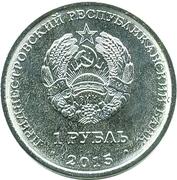 1 Ruble (Year of the Fiery Monkey) – obverse