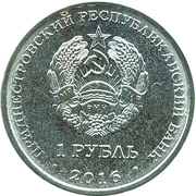 1 Ruble (Taurus) – obverse