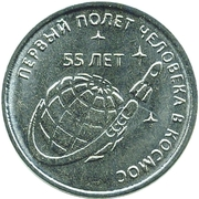 1 Ruble (55 Years of the First Flight into Space) – reverse