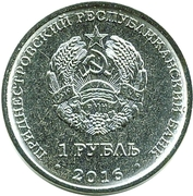 1 Ruble (Gemini) – obverse