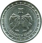 1 Ruble (Gemini) – reverse
