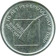 1 Ruble (Transnistrian Referendum) – reverse