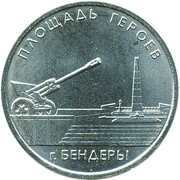 1 Ruble (The memorial complex Square of the Heroes in Bendery) – reverse