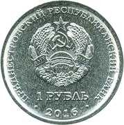 1 Ruble (Scorpio) – obverse