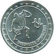 1 Ruble (Ophiuchus) – reverse