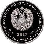 DNIESTR lot 10x 1 Ruble 2017 Rooster TRANSNISTRIA