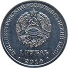 1 Ruble (Bendery) – obverse