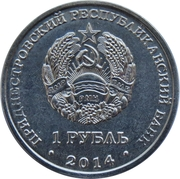 1 Ruble (Bendery) – obverse