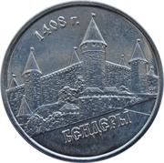 1 Ruble (Bendery) – reverse