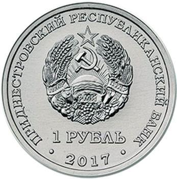 "Transnistria 1 rouble 2017 /""Memorial of Glory in Kamenka/"" UNC"