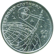 1 Ruble (60 years of the launch of the first artificial Earth satellite) -  reverse