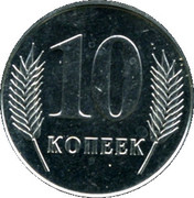 10 Kopecks -  reverse