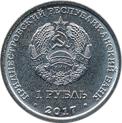 1 Ruble (Coat of arms of Bendery) -  obverse