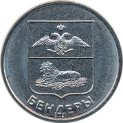 1 Ruble (Coat of arms of Bendery) -  reverse