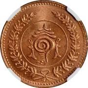 1 Chuckram - Moolam Thirunal Rama Varma VI – obverse