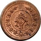 4 Cash - Moolam Thirunal Rama Varma VI – obverse