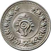 1 Fanam - Chithira Thirunal Bala Rama Varma II – obverse