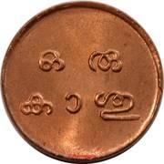 1 Cash - Moolam Thirunal Rama Varma VI -  reverse