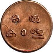 1 Cash - Chithira Thirunal Bala Rama Varma II – reverse