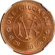 1 Chuckram - Moolam Thirunal Rama Varma VI – reverse