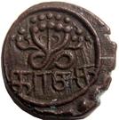1 Cash - Uthrittathi Thirunal Gowri Parvathi Bayi – reverse