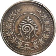 1 Fanam - Moolam Thirunal Rama Varma – obverse
