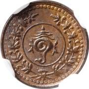 1 Cash - Moolam Thirunal Rama Varma VI – obverse