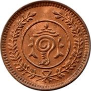 4 Cash - Chithira Thirunal Bala Rama Varma II – obverse
