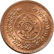 8 Cash - Moolam Thirunal Rama Varma VI – obverse