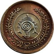 8 Cash - Chithira Thirunal Bala Rama Varma II – obverse
