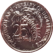 25 Cents (Independence) – reverse